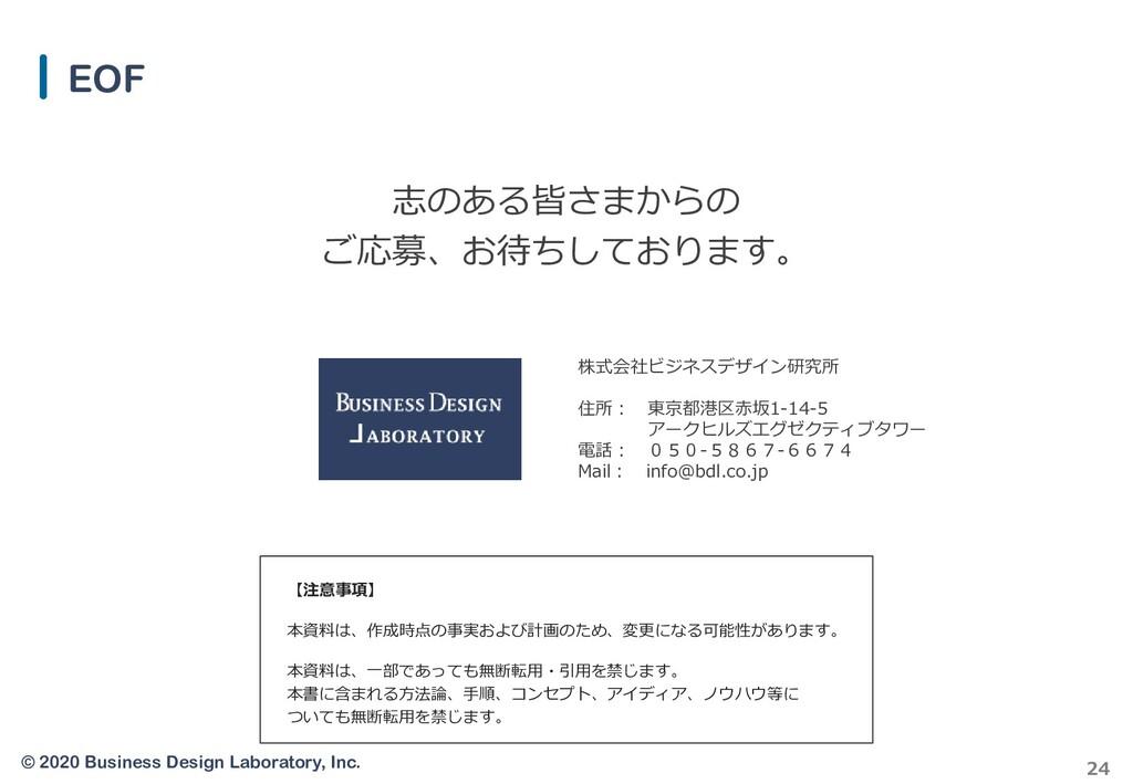 © 2020 Business Design Laboratory, Inc. 24 EOF ...
