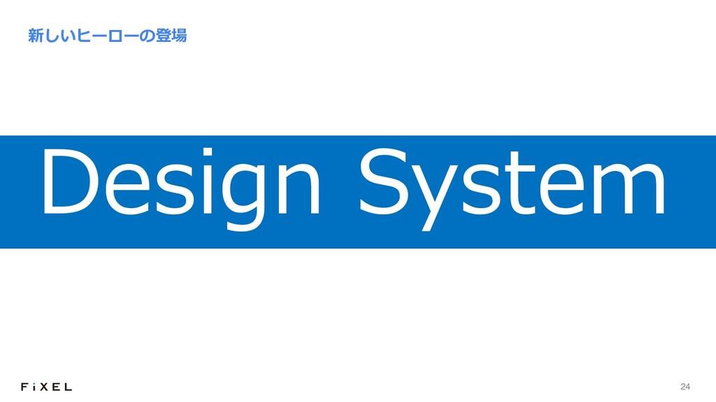 24 新しいヒーローの登場 Design System