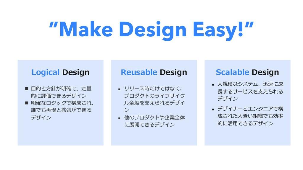 "MAKE DESIGN EASY ""Make Design Easy!"" Logical De..."