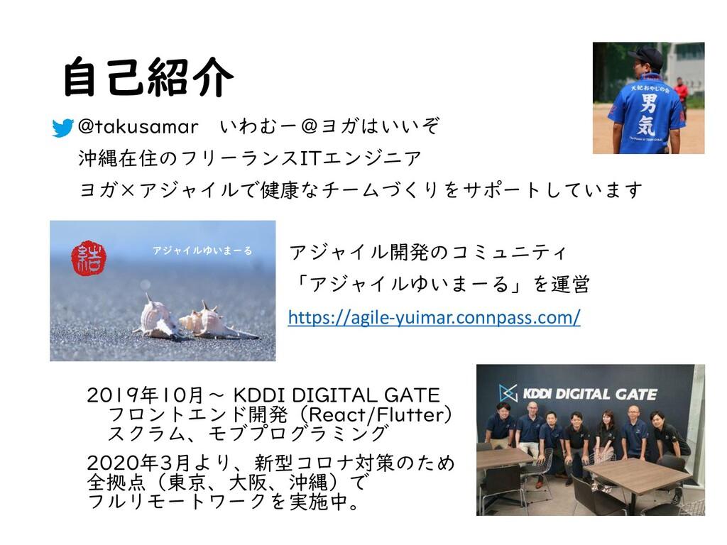 自己紹介 @takusamar いわむー@ヨガはいいぞ 沖縄在住のフリーランスITエンジニア ...