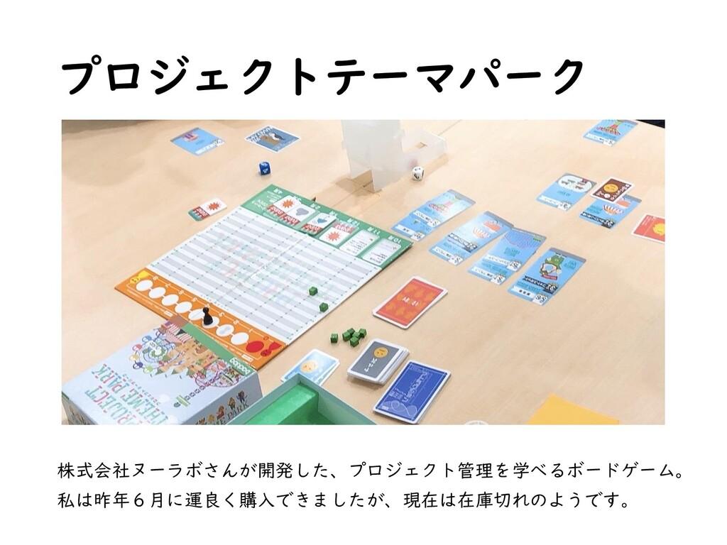 株式会社ヌーラボさんが開発した、プロジェクト管理を学べるボードゲーム。 私は昨年6月に運良く購...