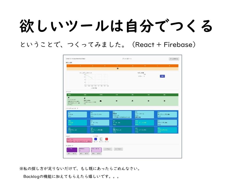 欲しいツールは自分でつくる ということで、つくってみました。(React + Firebase...