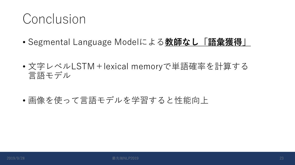 Conclusion • Segmental Language Modelによる教師なし「語彙...