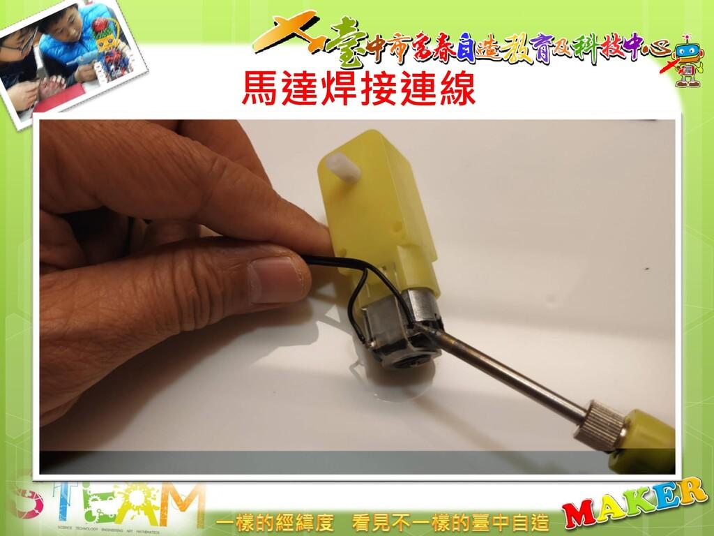 馬達焊接連線