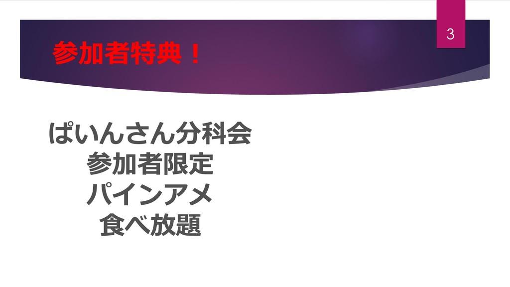 参加者特典! ぱいんさん分科会 参加者限定 パインアメ 食べ放題 3