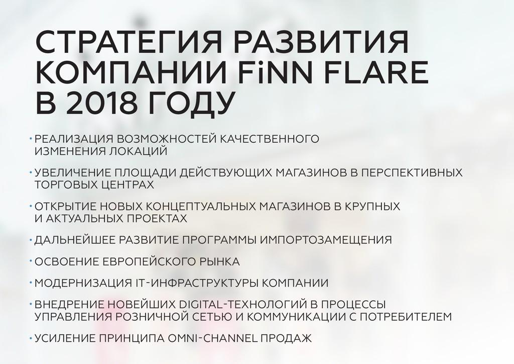 СТРАТЕГИЯ РАЗВИТИЯ КОМПАНИИ FiNN FLARE В 2018 Г...