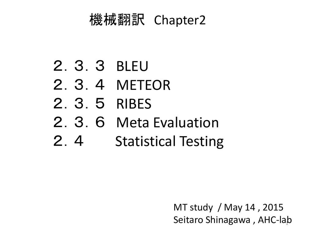 2.3.3 BLEU 2.3.4 METEOR 2.3.5 RIBES 2.3.6 Meta ...