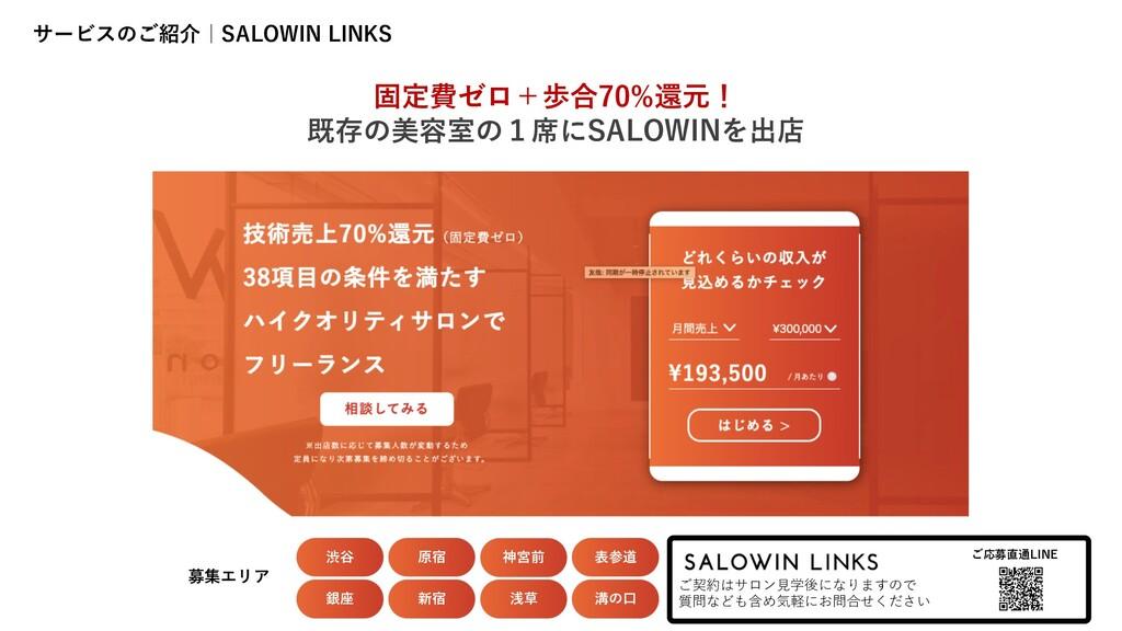 サービスのご紹介|SALOWIN LINKS 固定費ゼロ+歩合70%還元! 既存の美容室の1席...