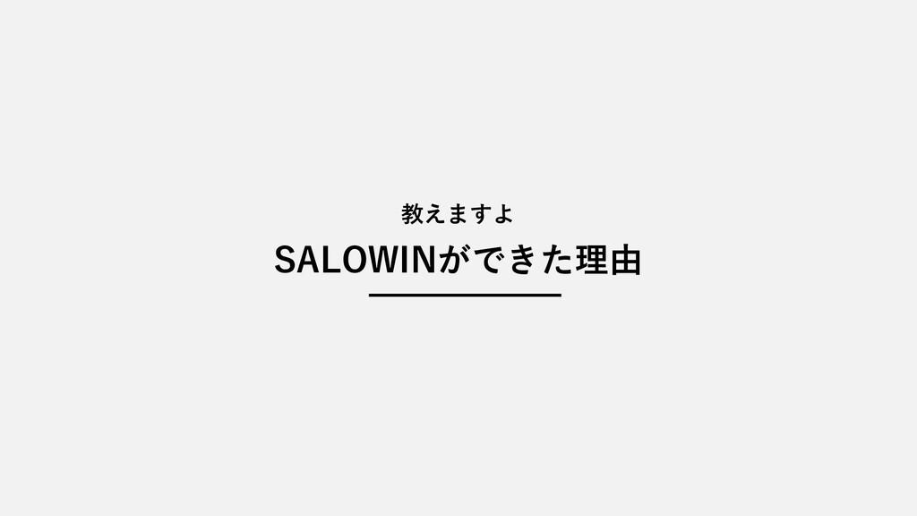 SALOWINができた理由 教えますよ