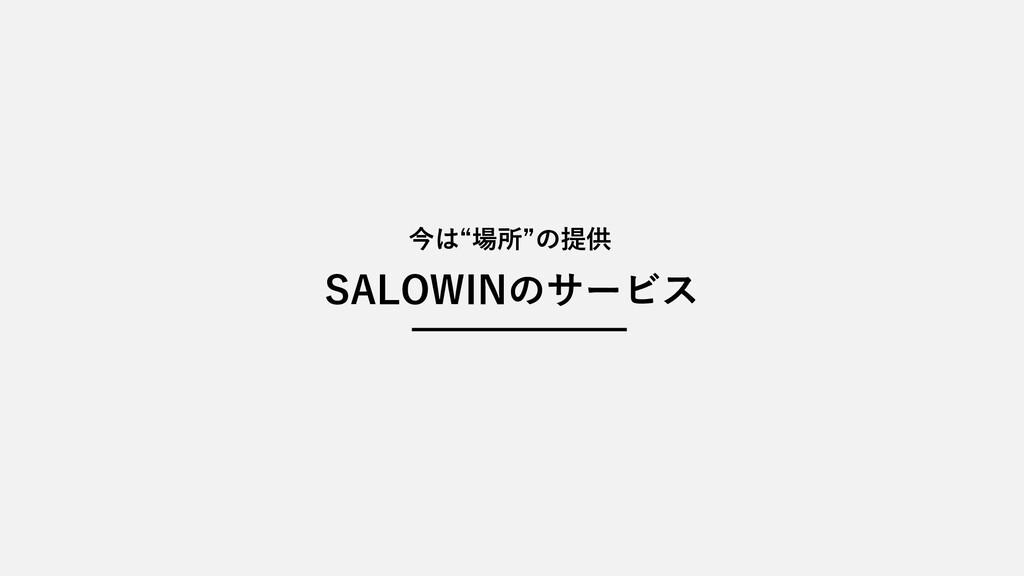 """SALOWINのサービス 今は""""場所""""の提供"""