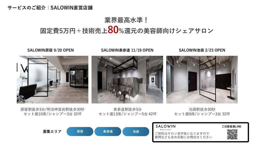 サービスのご紹介|SALOWIN直営店舗 業界最⾼⽔準! 固定費5万円+技術売上80%還元の美...