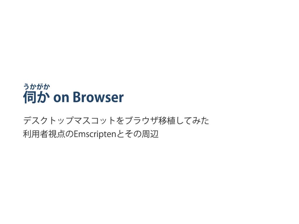 うかがか 伺か on Browser デスクトップマスコットをブラウザ移植してみた 利用者視点...