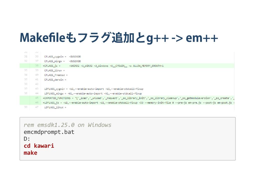 Makefile もフラグ追加と g++ ‑> em++ rem emsdk1.25.0 on ...