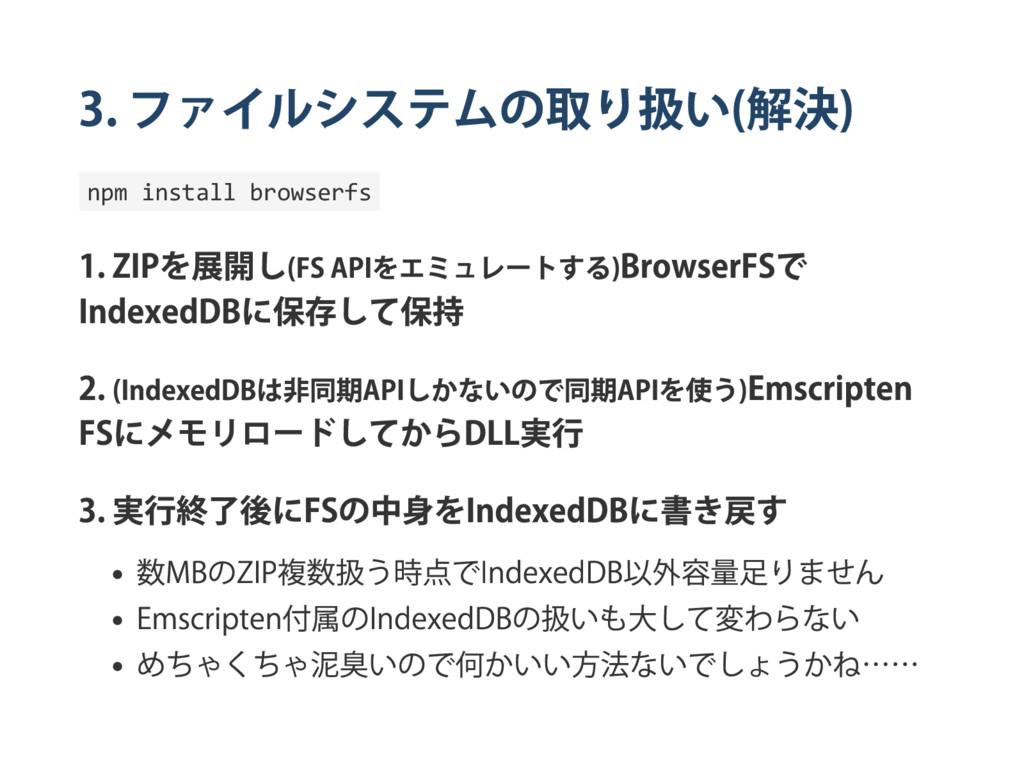 3. ファイルシステムの取り扱い ( 解決 ) npm install browserfs 1...