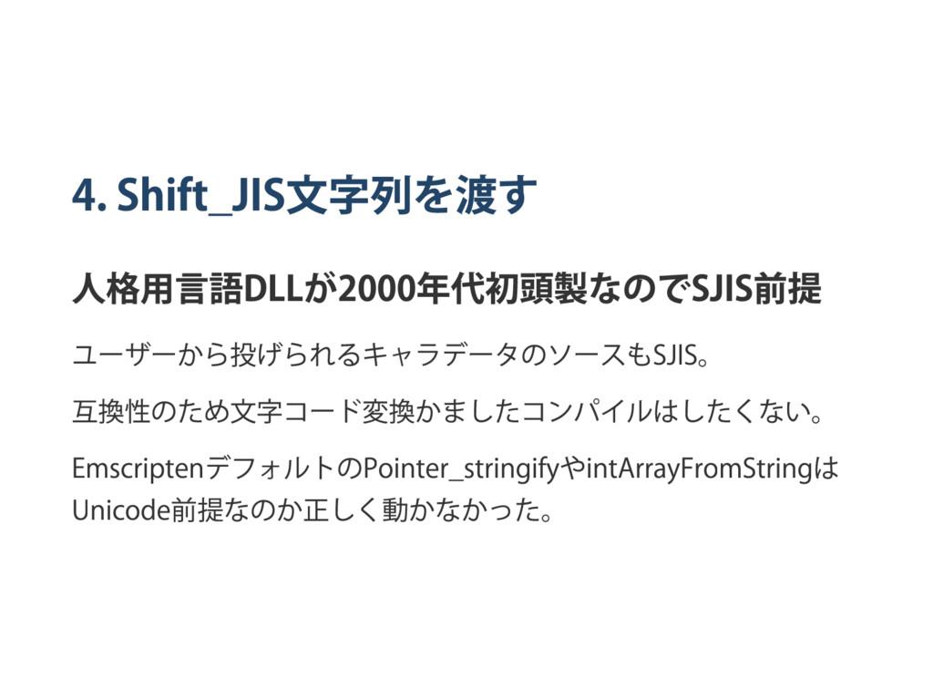 4. Shift̲JIS 文字列を渡す 人格用言語 DLL が 2000 年代初頭製なので S...