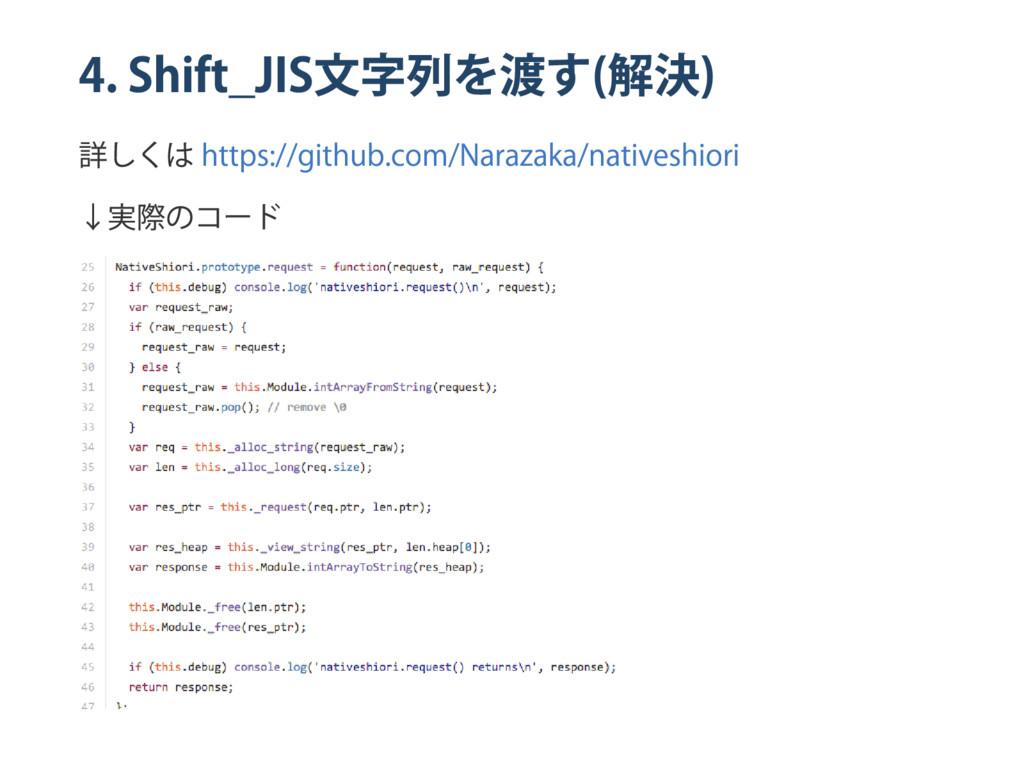 4. Shift̲JIS 文字列を渡す ( 解決 ) 詳しくは https://github....