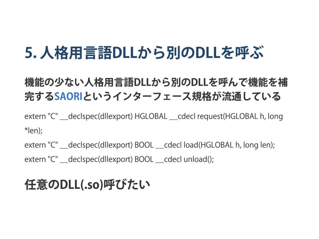 5. 人格用言語 DLL から別の DLL を呼ぶ 機能の少ない人格用言語 DLL から別の ...