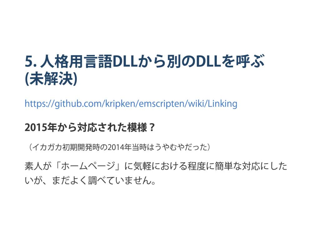 5. 人格用言語 DLL から別の DLL を呼ぶ ( 未解決 ) https://githu...