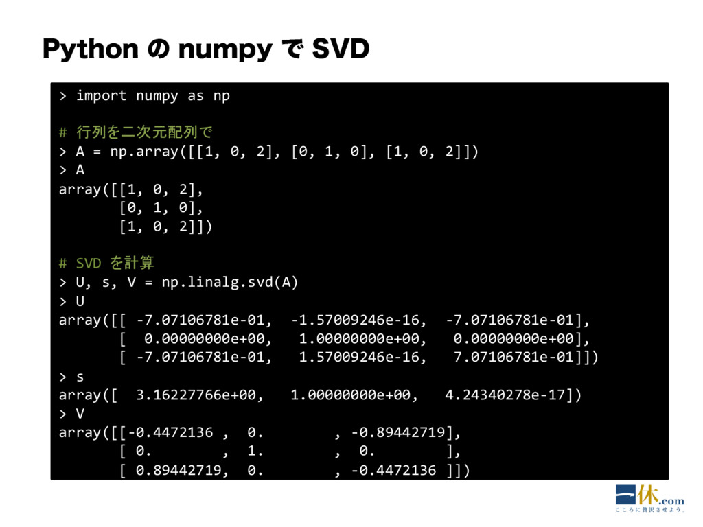 1ZUIPOͷOVNQZͰ47% > import numpy as np # 行列...
