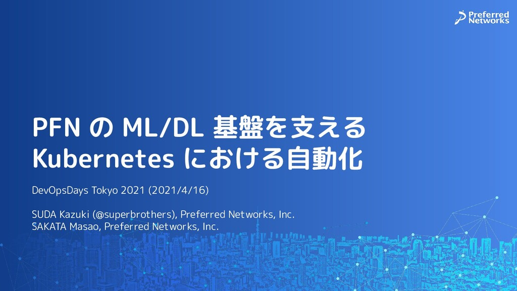 PFN の ML/DL 基盤を支える Kubernetes における自動化 DevOpsDay...