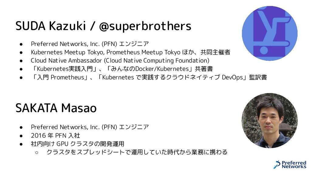 SUDA Kazuki / @superbrothers ● Preferred Networ...