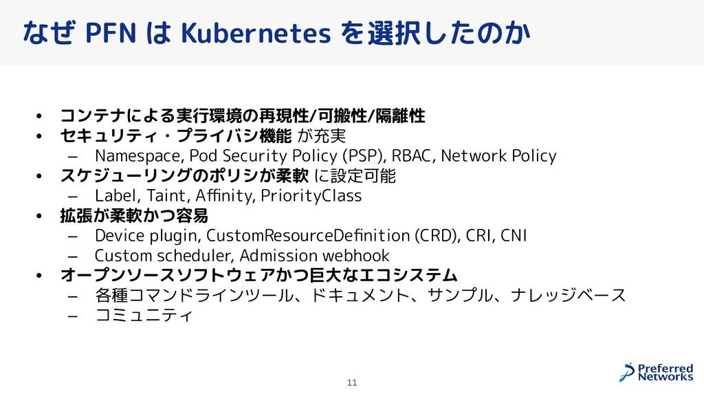 なぜ PFN は Kubernetes を選択したのか • コンテナによる実行環境の再現性/可...