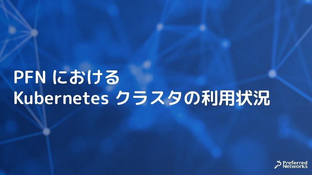 PFN における Kubernetes クラスタの利用状況