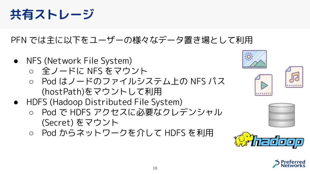 共有ストレージ PFN では主に以下をユーザーの様々なデータ置き場として利用 ● NFS (N...