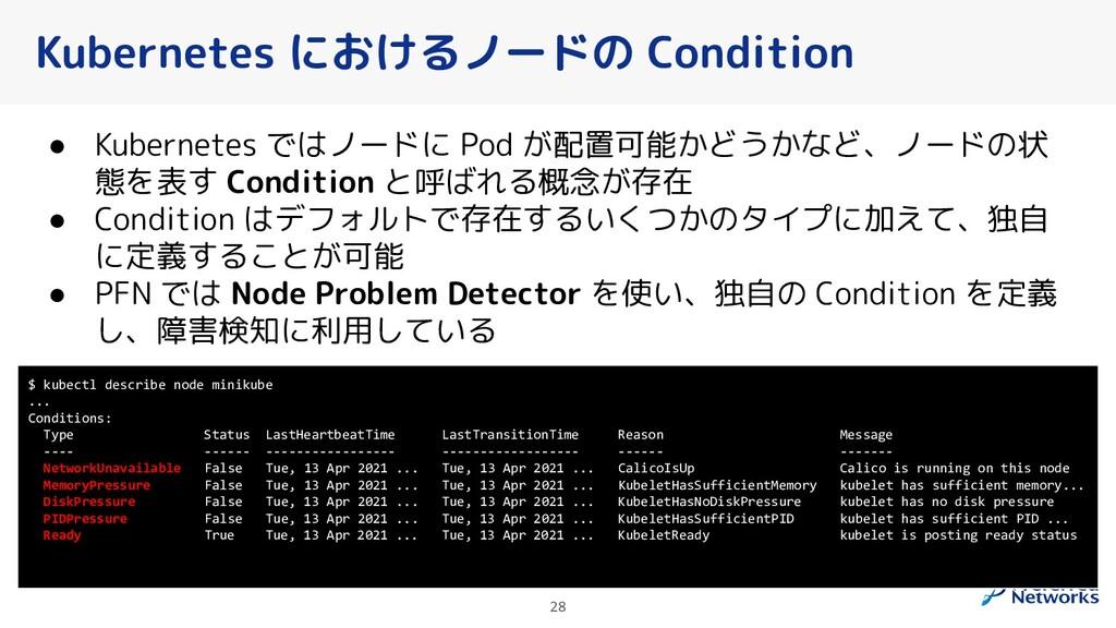 Kubernetes におけるノードの Condition 28 ● Kubernetes で...