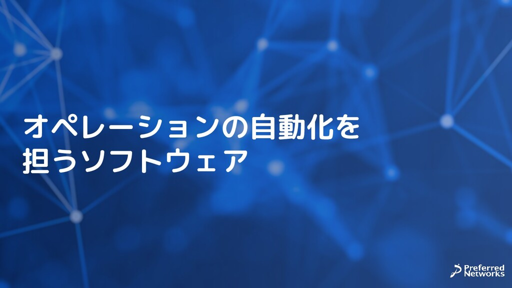 オペレーションの自動化を 担うソフトウェア