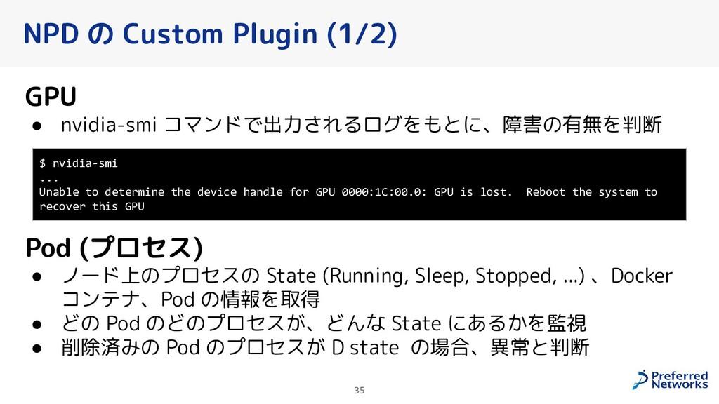 NPD の Custom Plugin (1/2) GPU ● nvidia-smi コマンド...