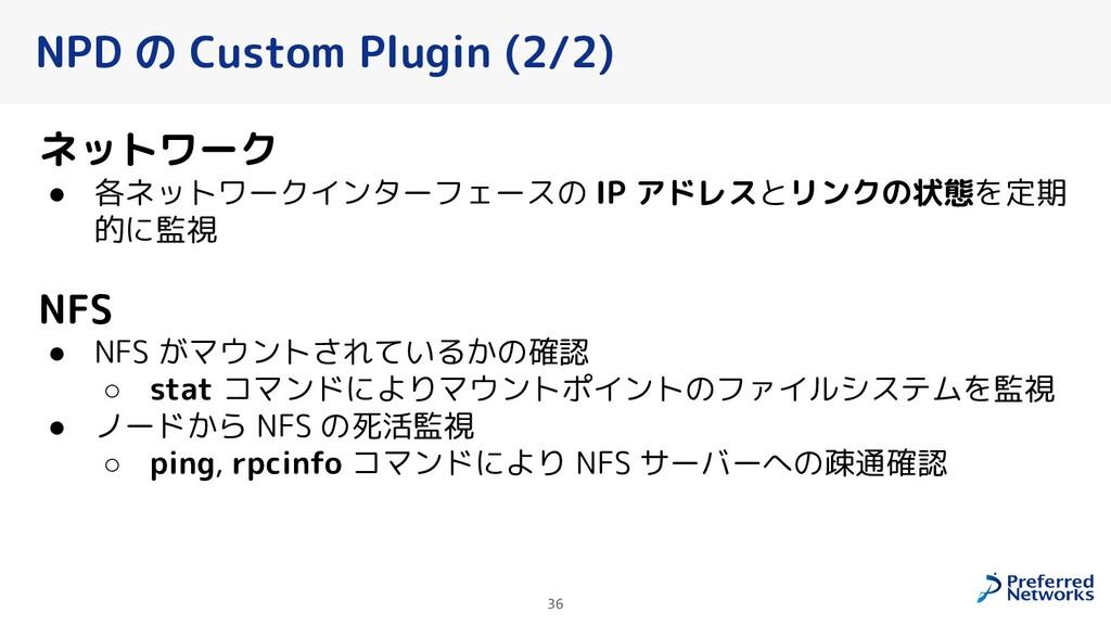NPD の Custom Plugin (2/2) ネットワーク ● 各ネットワークインターフ...