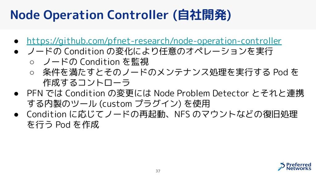 Node Operation Controller (自社開発) ● https://gith...