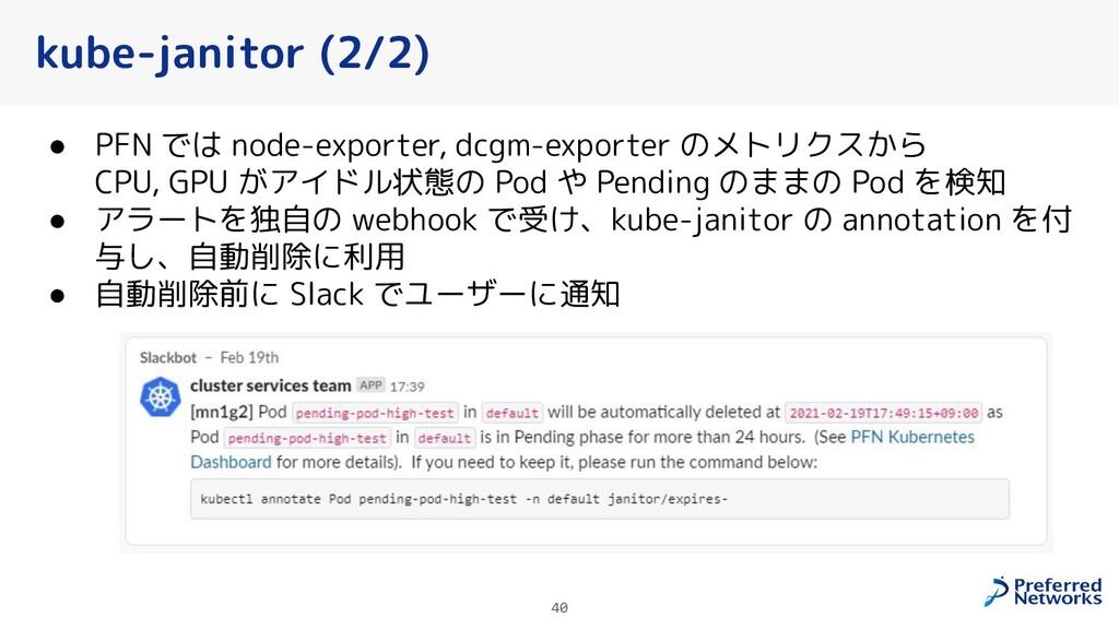 kube-janitor (2/2) ● PFN では node-exporter, dcgm...