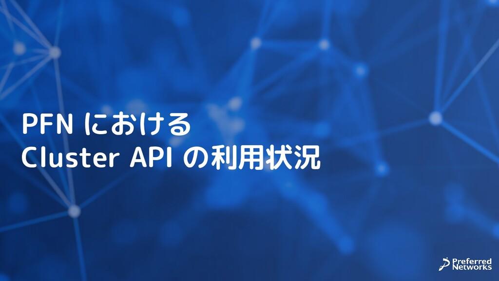 PFN における Cluster API の利用状況
