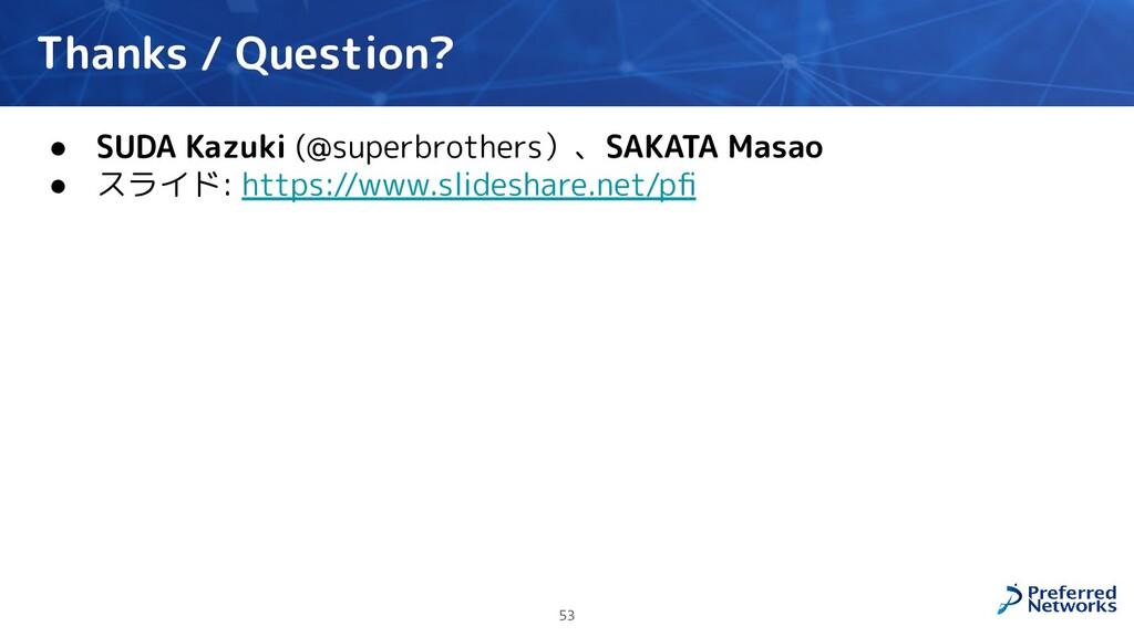 Thanks / Question? ● SUDA Kazuki (@superbrother...