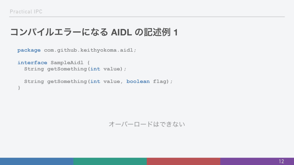 Practical IPC ίϯύΠϧΤϥʔʹͳΔ AIDL ͷهड़ྫ 1 package c...