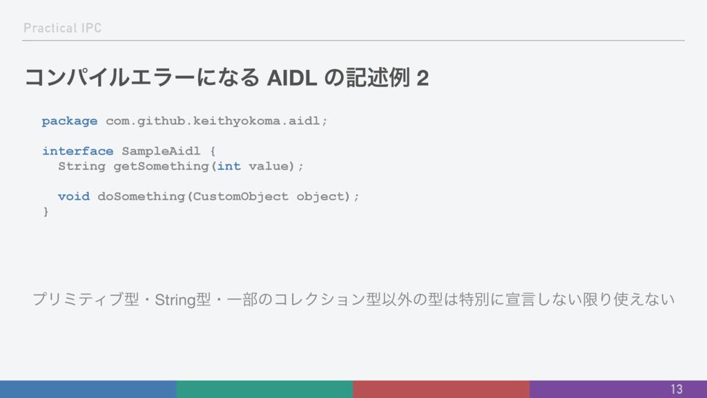 Practical IPC ίϯύΠϧΤϥʔʹͳΔ AIDL ͷهड़ྫ 2 package c...