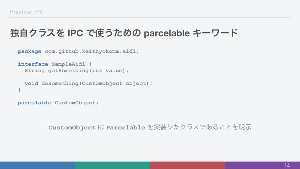 Practical IPC ಠࣗΫϥεΛ IPC Ͱ͏ͨΊͷ parcelable Ωʔϫʔ...