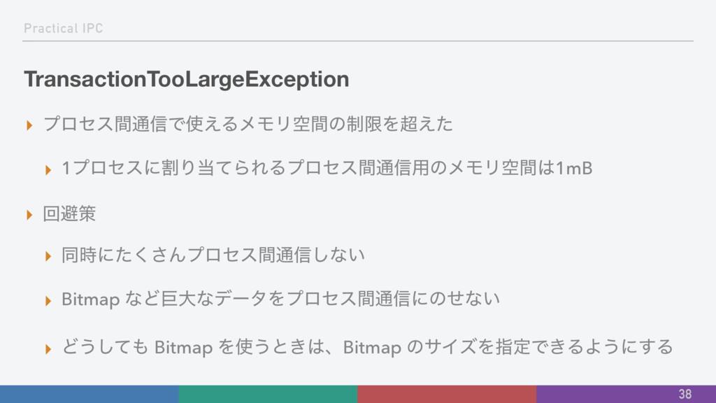 Practical IPC TransactionTooLargeException ▸ ϓϩ...