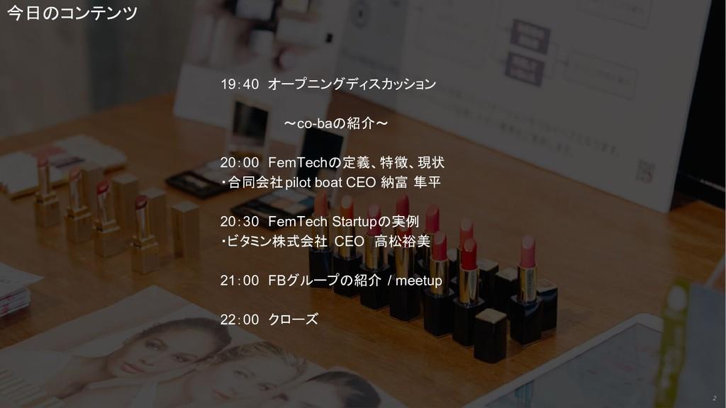 #femtechjp 2 今日のコンテンツ 19:40 オープニングディスカッション 〜co-...