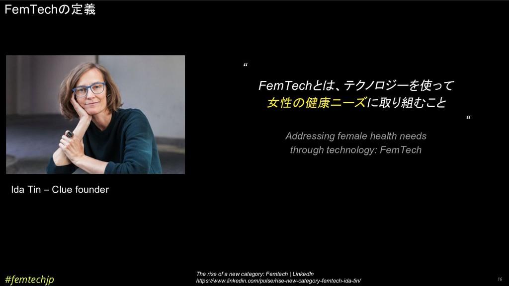 """#femtechjp 16 FemTechの定義 """" FemTechとは、テクノロジーを使って..."""