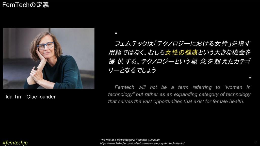 "#femtechjp 17 FemTechの定義 "" フェムテックは「テクノロジーにおける女性..."