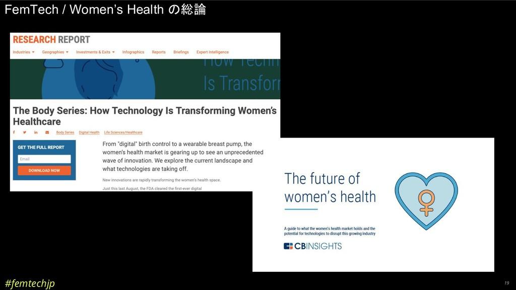 #femtechjp 19 FemTech / Women's Health の総論