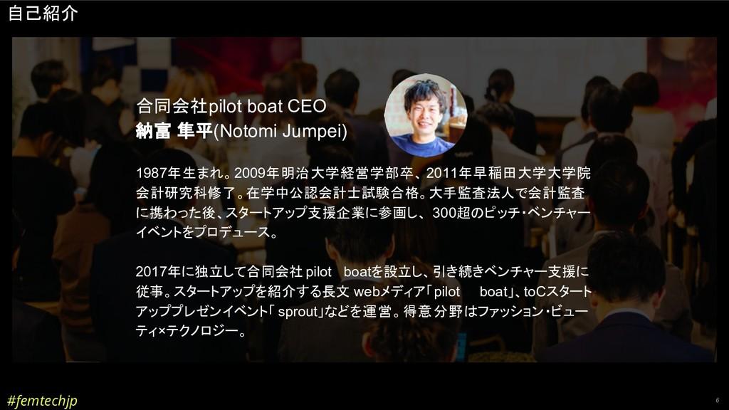 #femtechjp 6 自己紹介 合同会社pilot boat CEO 納富 隼平(Noto...