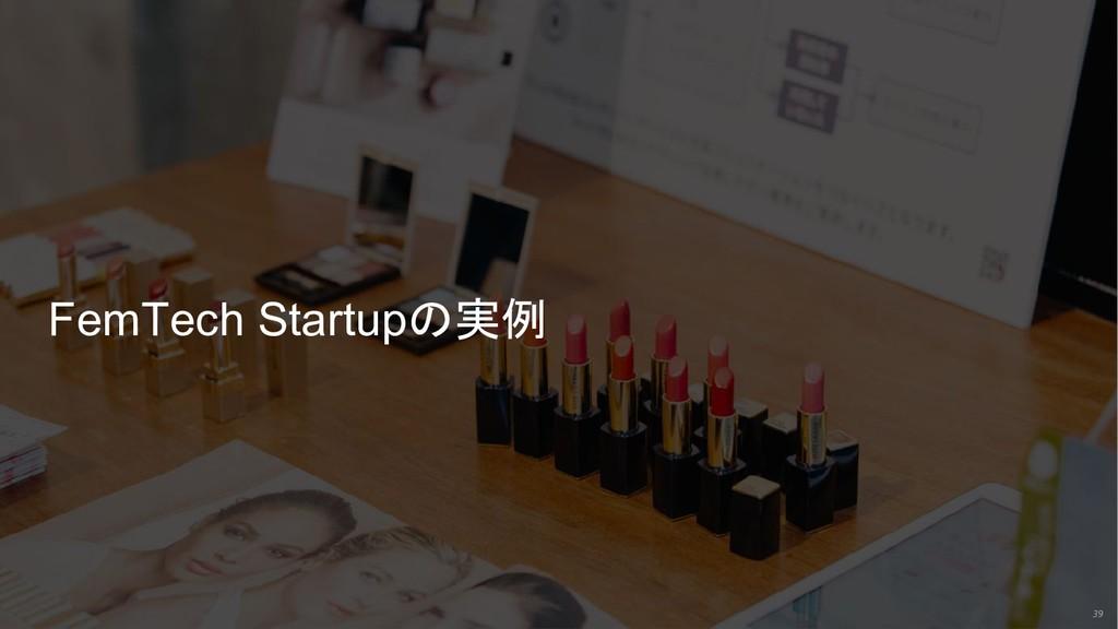 #femtechjp 39 FemTech Startupの実例