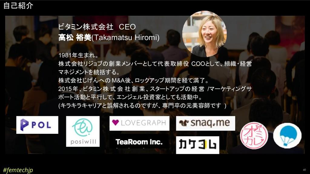 #femtechjp 40 自己紹介 ビタミン株式会社 CEO 高松 裕美(Takamatsu...