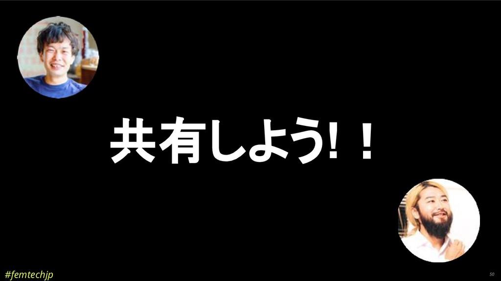 #femtechjp 50 共有しよう!!