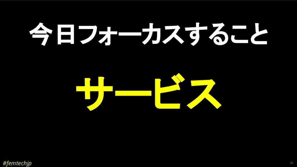 #femtechjp 51 今日フォーカスすること サービス