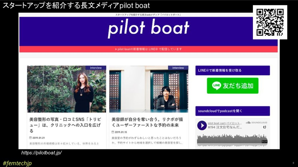 #femtechjp 9 スタートアップを紹介する長文メディアpilot boat https...